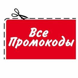 Подарочные сертификаты, карты, купоны - Продам промокоды на популярные интернет магазины…, 0