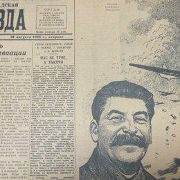 Журналы и газеты - Газета 1936 г. Сталин День Советской Авиации, 0