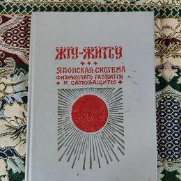 Спорт, йога, фитнес, танцы - Книга Жиу-Житсу (Японская система физического развития и самозащиты), 0