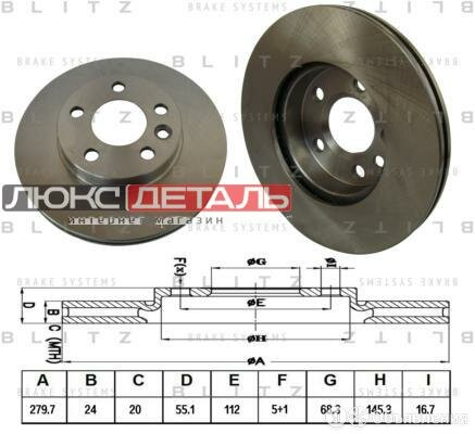 BLITZ BS0149 Диск тормозной  Перед   по цене 1674₽ - Тормозная система , фото 0