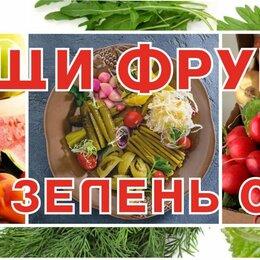 Рекламные конструкции и материалы - Баннер  овощи и фрукты, 0