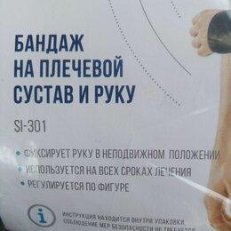 Приборы и аксессуары - Бандаж на плечевой сустав и руку, 0