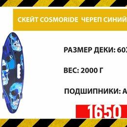 Скейтборды и лонгборды - Скейт cosmoride череп синий, 0