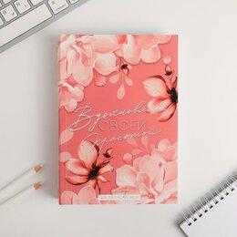Электронные книги - ArtFox Смешбук А5, 180 л. «Вдохновляй своей красотой», 0