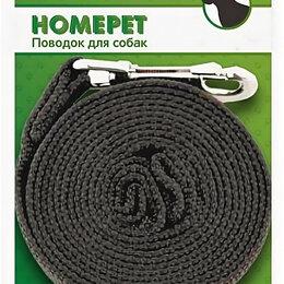 Поводки  - Поводок для собак HOMEPET 25 ммх10 м брезентовый с карабином, арт.5128534, 0