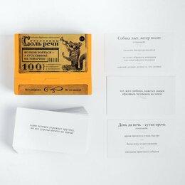 Настольные игры - Большая дурацкая викторина «Соль речи», пословицы, 100 карт, 0