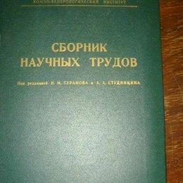 Медицина - Сборник научных трудов по венерическим болезням 1963 год, 0