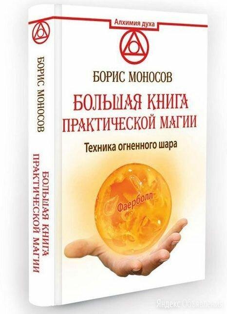 Большая книга практической магии моносов по цене 1777₽ - Астрология, магия, эзотерика, фото 0