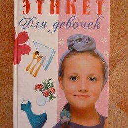 Детская литература - Этикет для девочек, 0