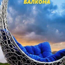 Подвесные кресла - Подвесное кресло-качели Лепесток, 0