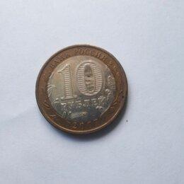 Монеты - Монеты юбилейное, 0