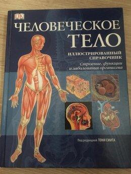Медицина - Анатомия, 0