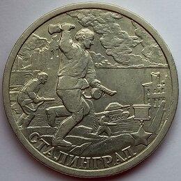 Монеты - 2 рубля 2000 сп - г. Сталинград (города-герои), 0