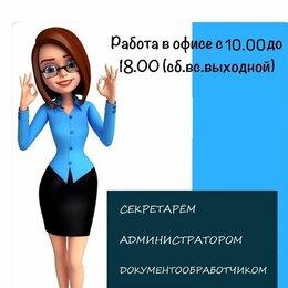 Администраторы - работа, 0