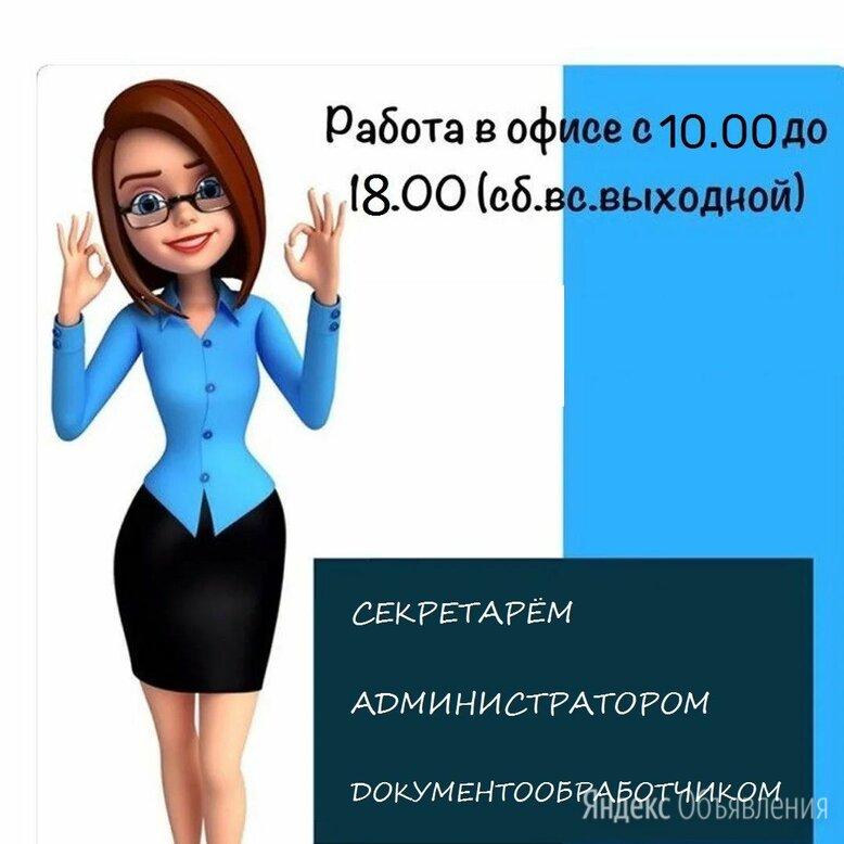 работа - Администраторы, фото 0