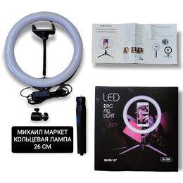Осветительное оборудование - Кольцевая лампа 26 см , 0