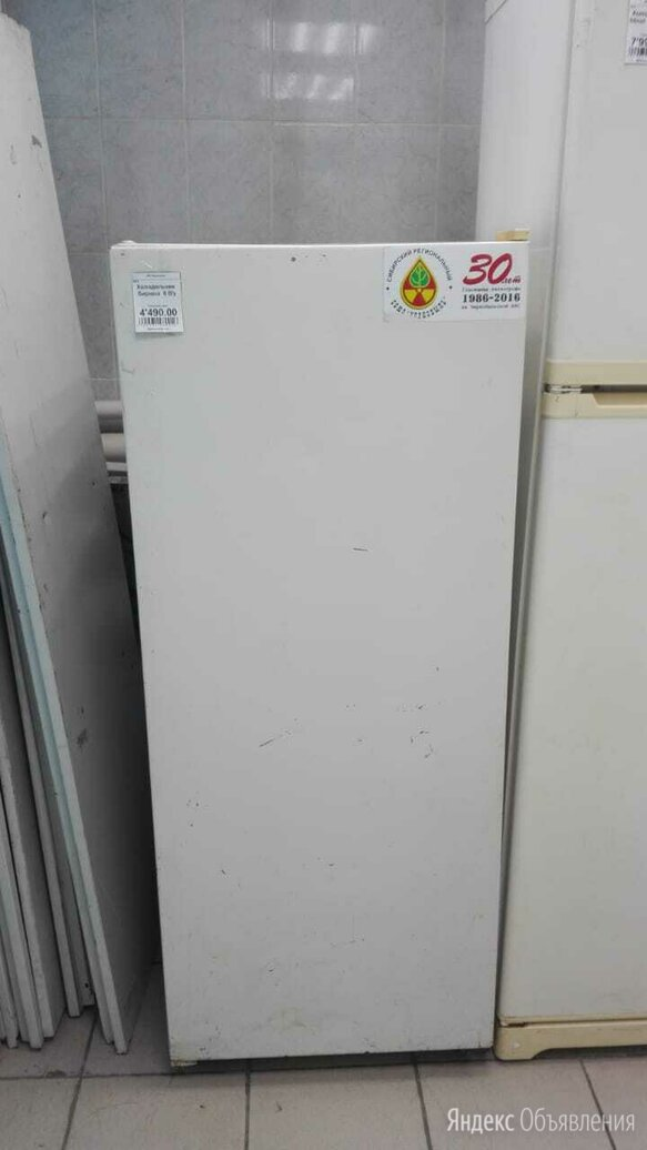 Холодильник Бирюса 6 по цене 4490₽ - Холодильники, фото 0