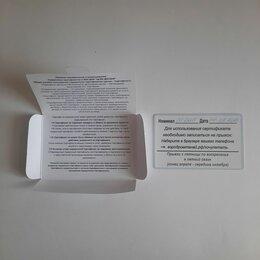 Подарочные сертификаты, карты, купоны - Сертификат парашют кемерово , 0