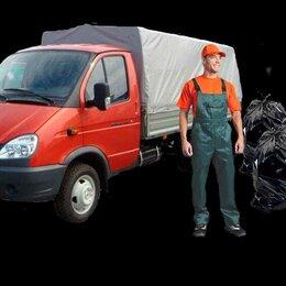 Прочие услуги - Вынос .вывоз мусора . утилизация , 0