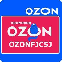 Подарочные сертификаты, карты, купоны - Промокод озон скидка ozon, 0
