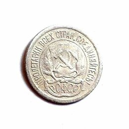 Монеты - 10 копеек 1923 г. Серебро. РСФСР. Оригинал!, 0