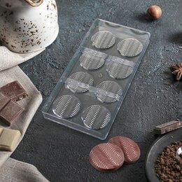 Формы для льда и десертов - Форма для шоколада KONFINETTA 'Круг', 33x16,4x2,5 см, 8 ячеек, 0