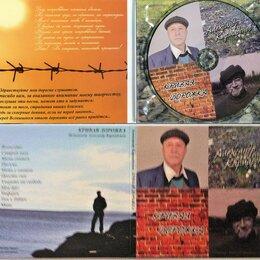 Музыкальные CD и аудиокассеты - Компакт диск CD, 0
