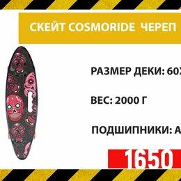 Скейтборды и лонгборды - Скейт cosmoride череп, 0