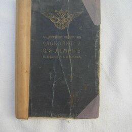Антикварные книги - Акционерное общество. Словолитни О.И. Леманъ. 1900, 0