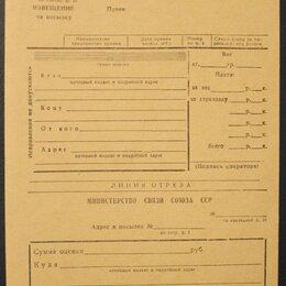 Конверты и почтовые карточки - Бланк извещения на посылку Министерства связи Союза ССР, 0