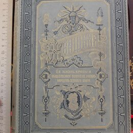 Прочее - книга Женщина ее жизнь , нравы и общественное положение 1885, 0