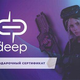 Подарочные сертификаты, карты, купоны - Сертификат на игру в виртуальной реальности The Deep VR, 0