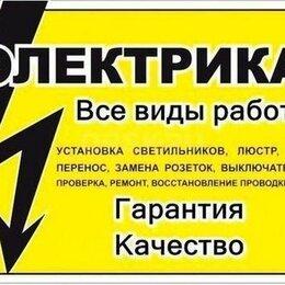 Архитектура, строительство и ремонт - Услуги электрика волгоград, 0