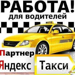 Водитель - Подключение к Яндекс Такси, 0