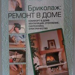Дом, семья, досуг - Ремонт в доме, 0