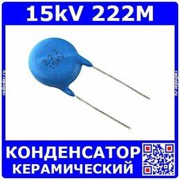 Радиодетали и электронные компоненты - E15kV 222M - керамический конденсатор (15кВ, 2200пФ) - оригинал LY, 0