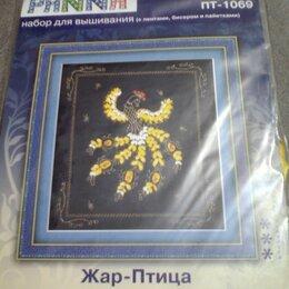 """Рукоделие, поделки и сопутствующие товары - Набор для вышивания """"жар-птица"""", 0"""