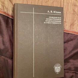 Юридическая литература - Юдин уголовный процесс, 0