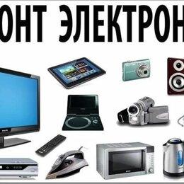 Ремонт и монтаж товаров - Ремонт электроники, 0