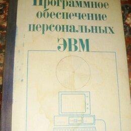 Компьютеры и интернет - Брябрин программное обеспечение персональных эвм 1990 , 0