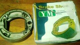 Запчасти  - Brake shoe ax100-115 ym dio 50, 0