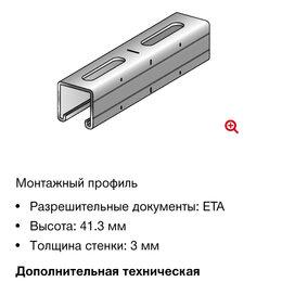 Металлопрокат - Hilti балка оцинкованная , 0