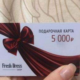 Подарочные сертификаты, карты, купоны - Подарочная карта в бутик Fresh Dress на 5000 рублей , 0