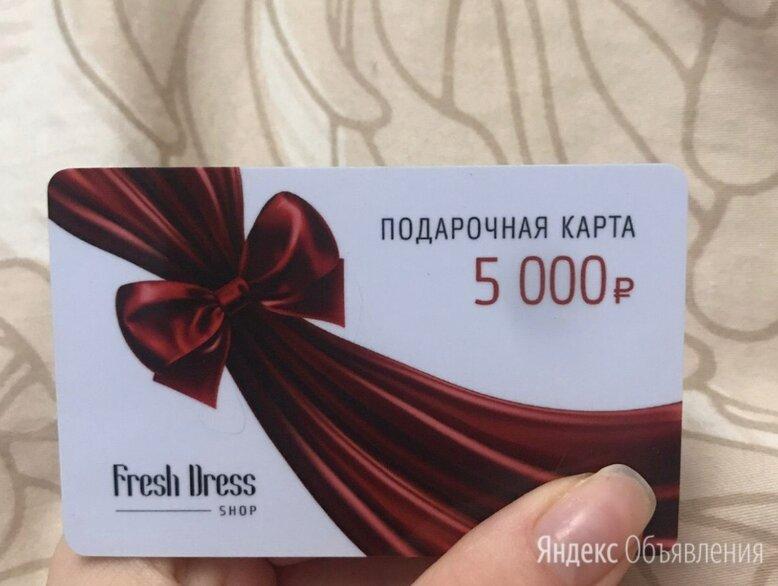 Подарочная карта в бутик Fresh Dress на 5000 рублей  по цене 4000₽ - Подарочные сертификаты, карты, купоны, фото 0