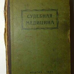 Прочее - Книга Н.В. Попов Судебная медицина 1950, 0