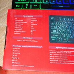 Клавиатуры - Игровая клавиатура. Новая. Гарантия, 0