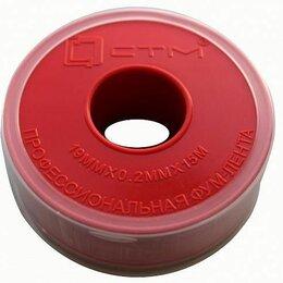 Товары для электромонтажа - Лента ФУМ СТМ  (19 мм х 0,2 мм х 15 м), 0