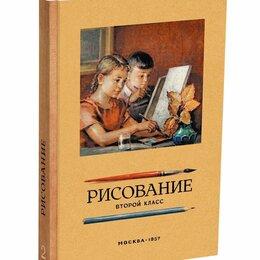 Учебные пособия - Рисование Учебник для второго класса Ростовцев репринт 1957 сталинский, 0