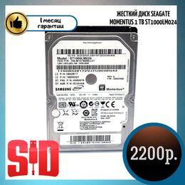Жёсткие диски и SSD - Жесткий диск Seagate Momentus 1 TB ST1000LM024, 0