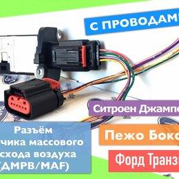 Двигатель и комплектующие - Разьем Дмрв (MAF) Форд Транзит Пежо Боксер , 0
